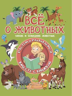 cover image of Всё о животных