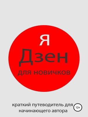 cover image of Яндекс Дзен для новичков