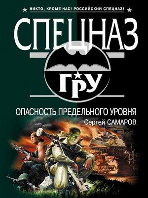 cover image of Опасность предельного уровня