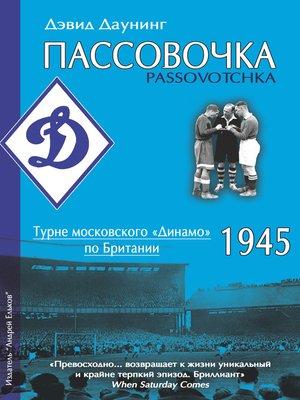cover image of Пассовочка. Турне московского «Динамо» по Британии, 1945