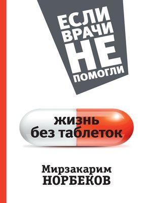 cover image of Жизнь без таблеток