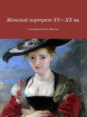 cover image of Женский портрет XV—XXвв. СоставительВ.И.Жиглов