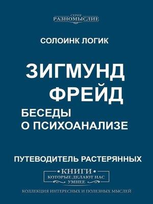 cover image of Зигмунд Фрейд. Беседы опсихоанализе