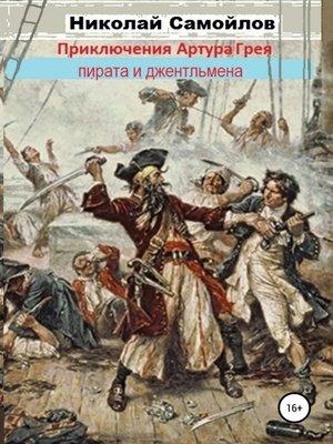 cover image of Приключения Артура Грея – пирата и джентльмена
