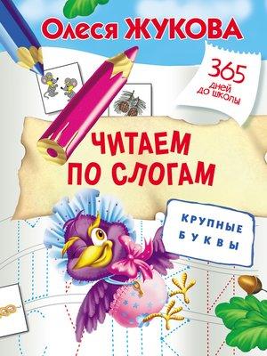 cover image of Читаем по слогам. Крупные буквы