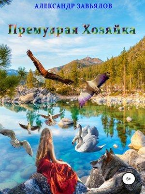 cover image of Премудрая Хозяйка