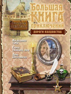 cover image of Дороги колдовства (сборник)