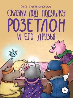 cover image of Сказки под подушку. Розетлон и его друзья