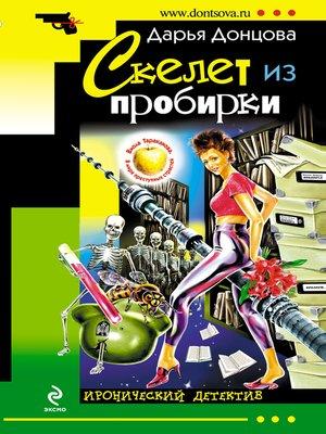 cover image of Скелет из пробирки