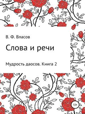 cover image of Слова и речи