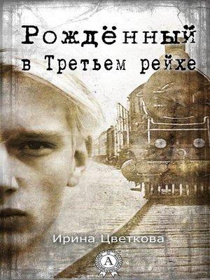 cover image of Рождённый в Третьем рейхе