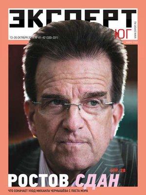 cover image of Эксперт Юг 41-42-2014