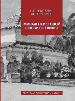 cover image of Мираж неистовой любви вСевилье. Легенда оДон Жуане иКармен