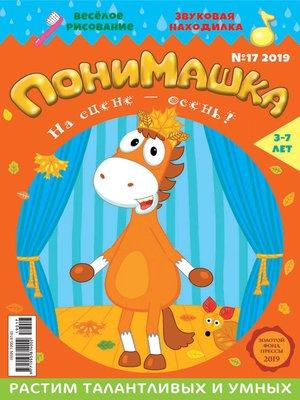 cover image of ПониМашка №17/2019