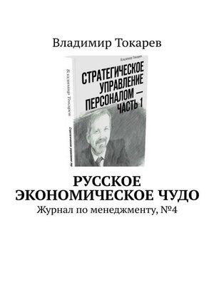 cover image of Русское экономическоечудо. Журнал по менеджменту, №4