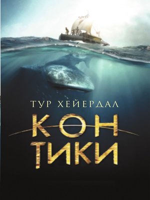 cover image of «Кон-Тики»