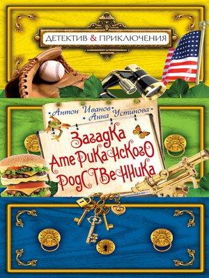 cover image of Загадка американского родственника