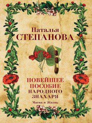 cover image of Новейшее пособие народного знахаря