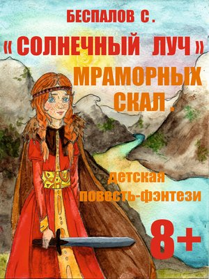 cover image of «Cолнечный луч» мраморных скал