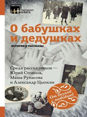 cover image of О бабушках и дедушках. Истории и рассказы (сборник)