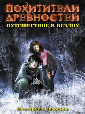 cover image of Путешествие в бездну