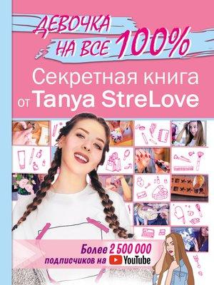 cover image of Секретная книга от Tanya StreLove