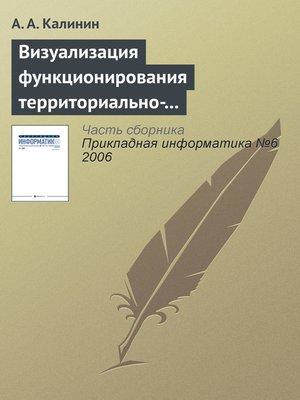 cover image of Визуализация функционирования территориально-распределенных объектов