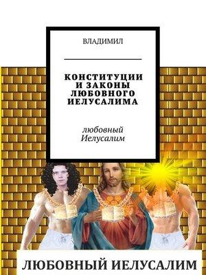 cover image of Конституции изаконы любовного Иелусалима. Любовный Иелусалим