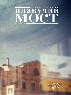 cover image of Плавучий мост. Журнал поэзии. №1/2018