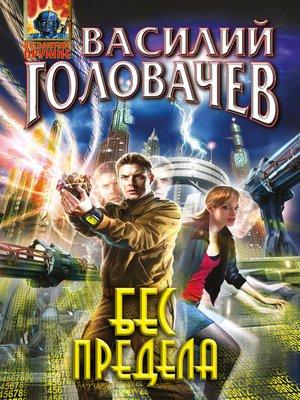 cover image of Бес предела