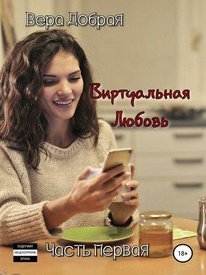 cover image of Виртуальная любовь