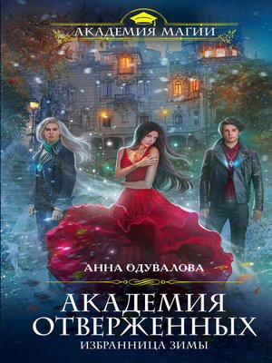 cover image of Академия отверженных. Избранница зимы