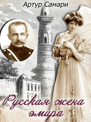 cover image of Русская жена эмира