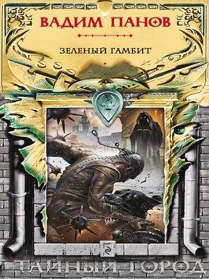 cover image of Зеленый гамбит