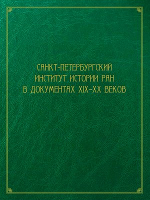 cover image of Санкт-Петербургский институт истории РАН в документах XIX–XX веков
