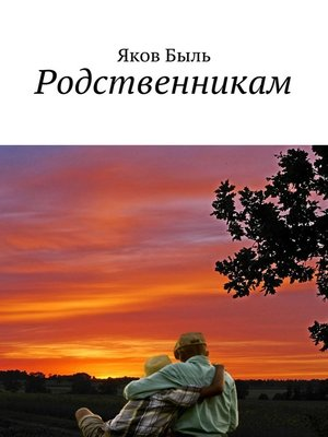 cover image of Родственникам