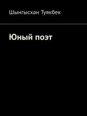 cover image of Юныйпоэт