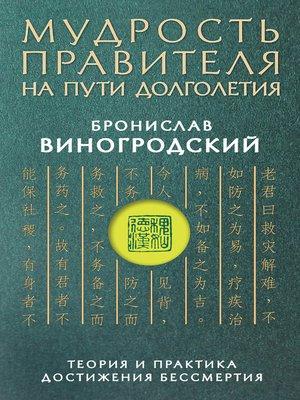 cover image of Мудрость правителя на пути долголетия. Теория и практика достижения бессмертия
