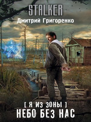 cover image of Я из Зоны. Небо без нас