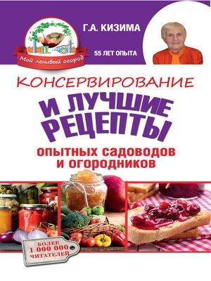 cover image of Консервирование и лучшие кулинарные рецепты опытных садоводов и огородников