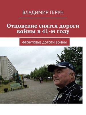 cover image of Отцовские снятся дороги войны в41-мгоду. Фронтовые дороги войны