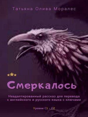 cover image of Смеркалось. Неадаптированный рассказ для перевода санглийского ирусского языка сключами. Уровни С1—С2