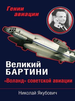 cover image of Великий Бартини. «Воланд» советской авиации