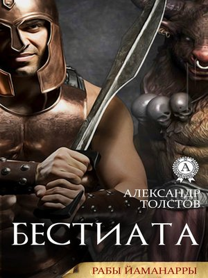 cover image of Бестиата