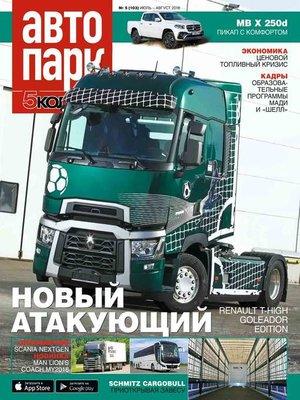 cover image of Автопарк – 5 Колесо 05-2018