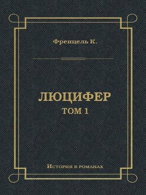cover image of Люцифер. Том 1
