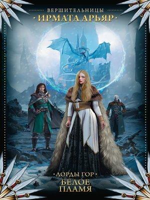 cover image of Лорды гор. Белое пламя