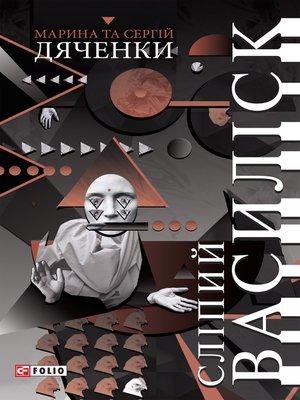 cover image of Сліпий василіск
