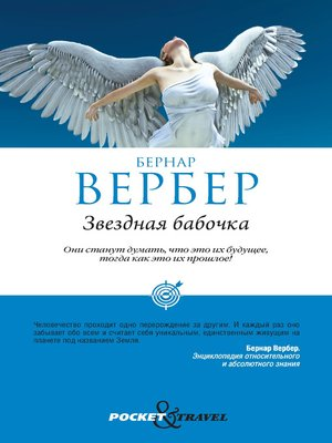 cover image of Звездная бабочка