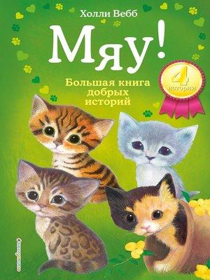 cover image of Мяу! Большая книга добрых историй (сборник)